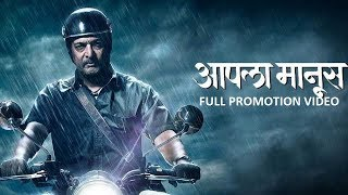 Aapla Manus | आपला मानूस | Marathi Movie Press Meet Video | Promotion Video