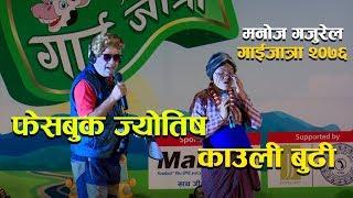 Facebook Jyotish ׀׀ मनोज गजुरेल कमेडी  ׀׀ Kauli Budi -Manoj Gajurel Gajijatra 2076
