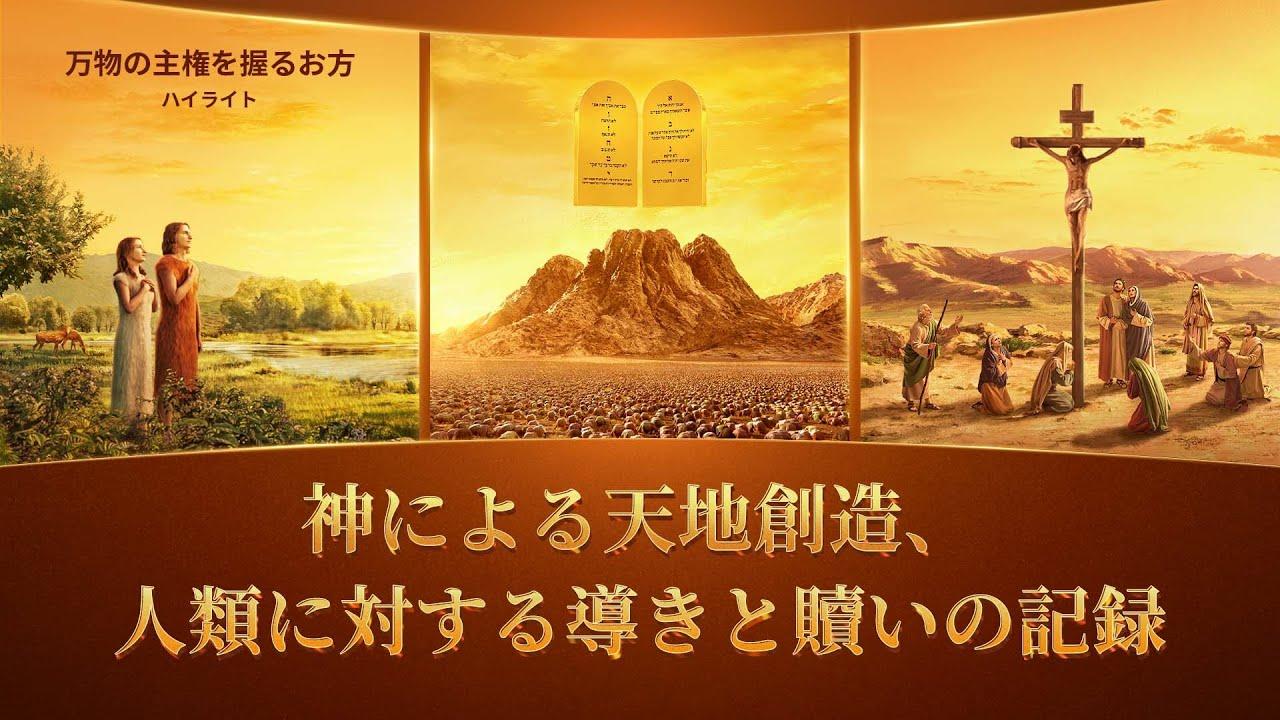 合唱とドキュメンタリー「万物の主権を握るお方」抜粋シーン(2)神よる天地創造、人類に対する導きと贖いの記録