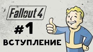 Fallout 4: Вступление