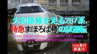 鉄道ch 大和路線を走る287系 臨時特急まほろば号の試運転