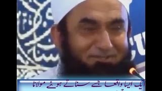 (Emotional) Maulana Tariq Jameel sb crying byan (Must Watch)