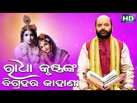 ରାଧା କୃଷ୍ଣଙ୍କ ବିଗ୍ରହର କାହାଣୀ Radha KrushnaNka Bigrahara Kahani by Charana Ram Das1080P HD VIDEO