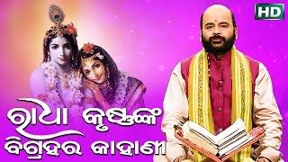 jagannathanka ajana katha ଜଗନ୍ନାଥଙ୍କ ଅଜଣା କଥା odia prabachan by charana ram das 1080p hd video