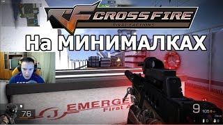 Cross Fire на МИНИМАЛКАХ - Black Squad