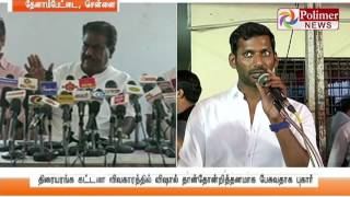 Theatre Owner Association shouts at Vishal for forcing his decision at them | Polimer News