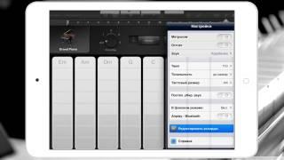 Let It Be  видео урок в GarageBand на iOS #15