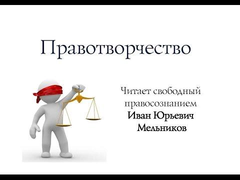 ПРАВОТВОРЧЕСТВО законотворчество 1 ЧАСТЬ -лекция