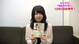 桃瀬美咲が10代最後となるDVDを2012年10月26日に発売! イベントは11月1...