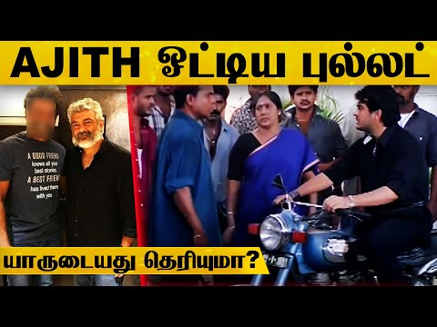 தீனா படத்தில் அஜித் ஓட்டிய Bullet Bike யாருடையது தெரியுமா..? | Thala Ajith | Dheena | Latest News HD