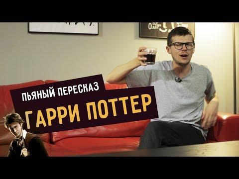 Пьяный пересказ – ГАРРИ ПОТТЕР