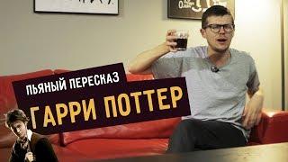 Пьяный пересказ - ГАРРИ ПОТТЕР