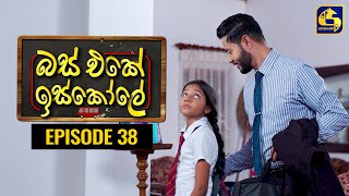 Bus Eke Iskole Episode 38 ll බස් එකේ ඉස්කෝලේ  ll 17th March 2021 Thumbnail