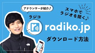 現役アナウンサーが紹介 radiko.jp(ラジコ)のダウンロード方法♪