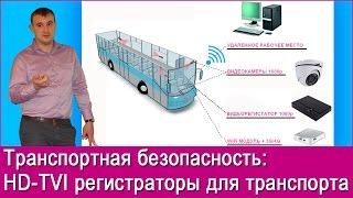 Транспортная безопасность: HD-TVI регистраторы для транспорта