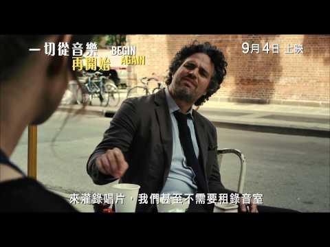 Begin Again 一切從音樂再開始 [HK Trailer 香港版預告]
