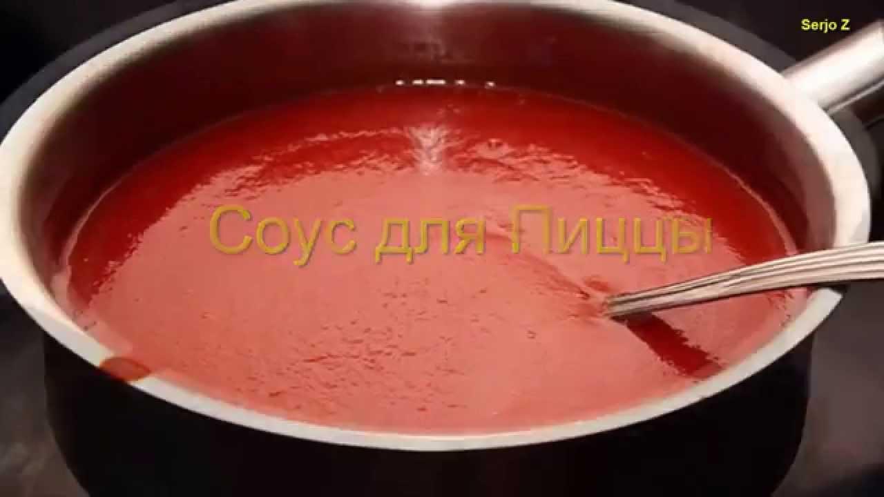 Приготовить соус для пиццы в домашних условиях 33