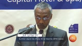 EthioPay - በዘመናዊ መሳሪያ የክፍያ አፈፃፀል ዘዴ