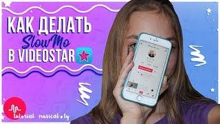 Как делать SlowMo в musical.ly💕 Как редактировать в VideoStar// КАК СНИМАТЬ В MUSICAL.LY
