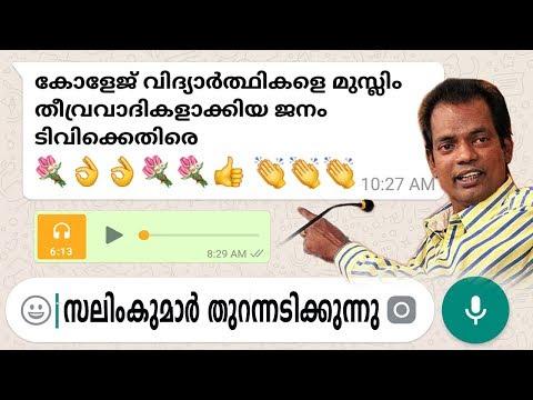 സലിം കുമാർ തുറന്നടിക്കുന്നു!! മുസ്ലിം തീവ്രവാദിയാക്കിയ ജനം ടിവിക്കെതിരെ   Janam Tv Fake News
