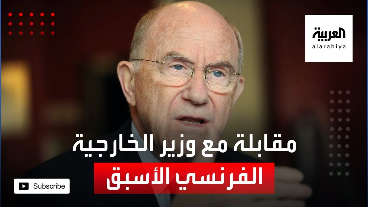 مقابلة مع وزير الخارجية الفرنسي الأسبق هيرفيه دو شاريت  - نشر قبل 2 ساعة