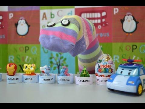 Видео для детей про Поли Робокар и шоколадные яйца. Дни недели. СУББОТА! Змейка Копейка