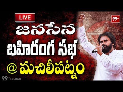Pawan Kalyan Speech LIVE  | Machilipatnam Public Meeting LIVE | 99 TV Telugu