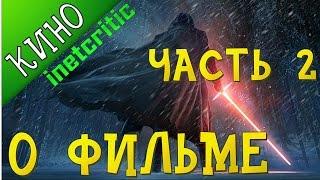 Звездные Войны :Эпизод 7 - Пробуждение Силы [О ФИЛЬМЕ] ЧАСТЬ 2