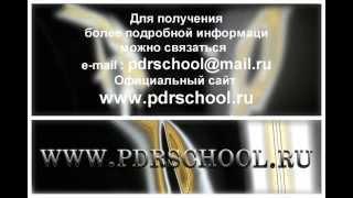 www.PDRschool.RU -Обучение
