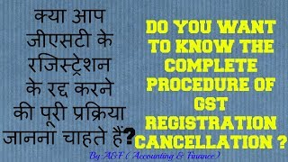 How To Cancel GST REGISTRATION (GSTIN) UNDER GST ACT IN HINDI IN INDIA