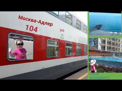 СОЧИ 2019/ ДВУХЭТАЖНЫЙ ПОЕЗД  Москва-Адлер. Отель ФЛАМИНГО