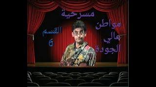 مسرحية مواطن عالي الجودة بطولة الفنان عبد الرحمن عيد القسم 6 thumbnail