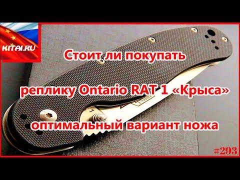 Стоит ли покупать реплику Ontario RAT 1 ? Ontario RAT 1 «Крыса» - оптимальный вариант ножа #293