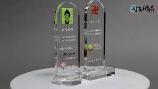 위패 ED-003~ED-004 영정/납골당/크리스탈/지…