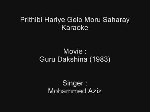 Prithibi Hariye Gelo Moru Saharay - Karaoke - Guru Dakshina (1983) - Mohammad Aziz