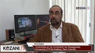 Συνέντευξη με τον Συντονιστή της ΝΕ ΣΥΡΙΖΑ Κοζάνης Τ. Πολιτίδη