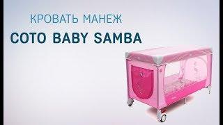 манеж Coto Baby Samba