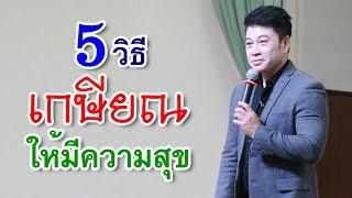 """5 วิธี """"เกษียณให้มีความสุข"""" I จตุพล ชมภูนิช I Supershane Thailand"""