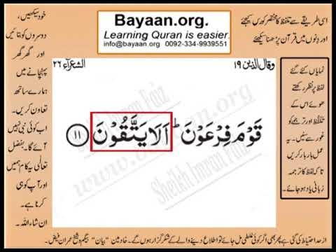 Quran in urdu Surrah 026 Ayat 011 Learn Quran translation in Urdu Easy Quran Learning