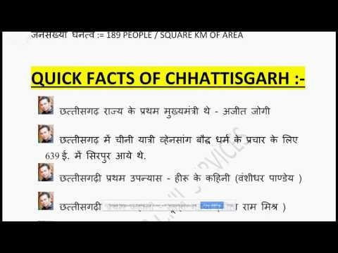 छत्तीसगढ़ राज्य के बारे में परीक्षापयोगी महत्वपूर्ण तथ्य - हिंदी में - CHHATTISGARH Facts - CGPSC