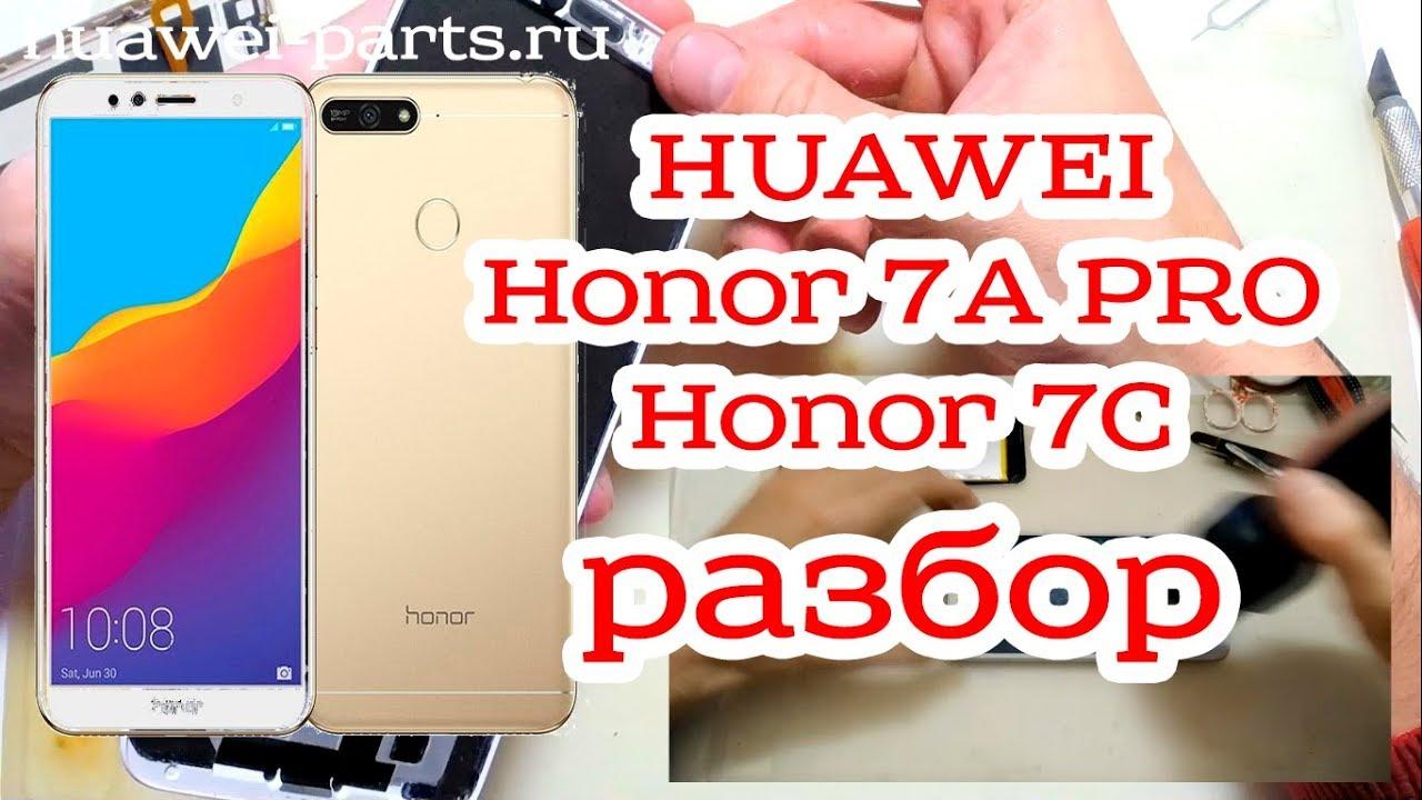 Как разобрать Huawei Honor 7A pro AUM / 7С / y6 2018 ATU