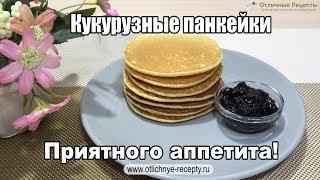 КУКУРУЗНЫЕ ПАНКЕЙКИ К ЗАВТРАКУ!