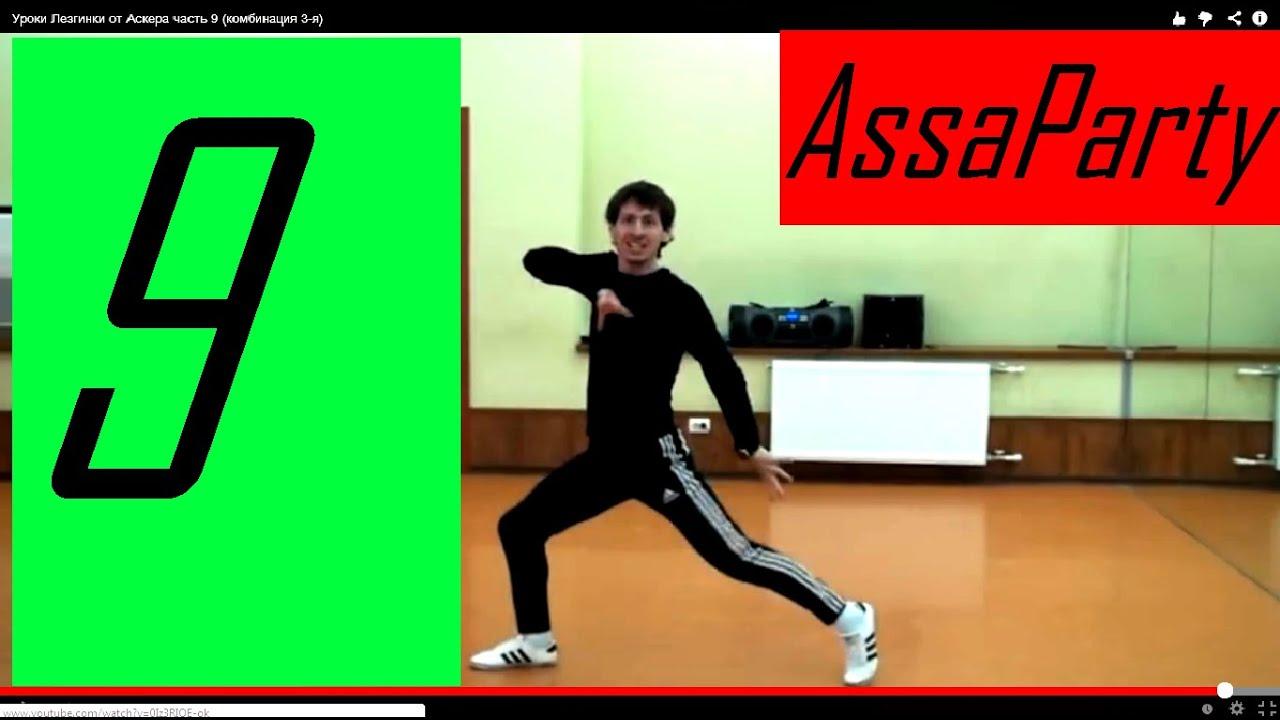 Видео уроки лезгинки от аскера энеева
