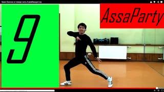 Уроки Лезгинки от Аскера часть 9 (комбинация 3-я)