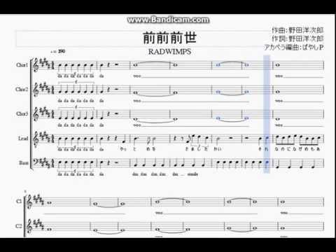 【アカペラ楽譜】前前前世(short ver.)/RADWIMPS 楽譜販売 映画『君の名は。』劇中歌
