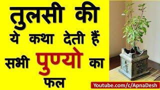 Tulsi Vivah Vrat Katha in Hindi - तुलसी विवाह व्रत की कहानी