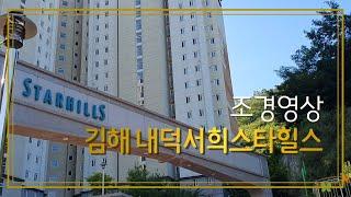 김해 내덕서희스타힐스 조경영상