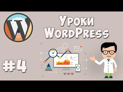 Уроки wordpress 4