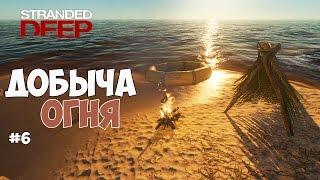 stranded Deep -  Как разжечь костёр?