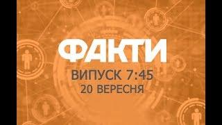 Факты ICTV - Выпуск 7:45 (20.09.2018)